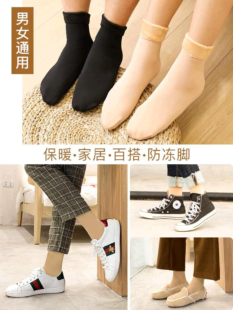 Snow socks with cashmere medium short net red show foot artifact socks female autumn and winter moon thickened flesh color black