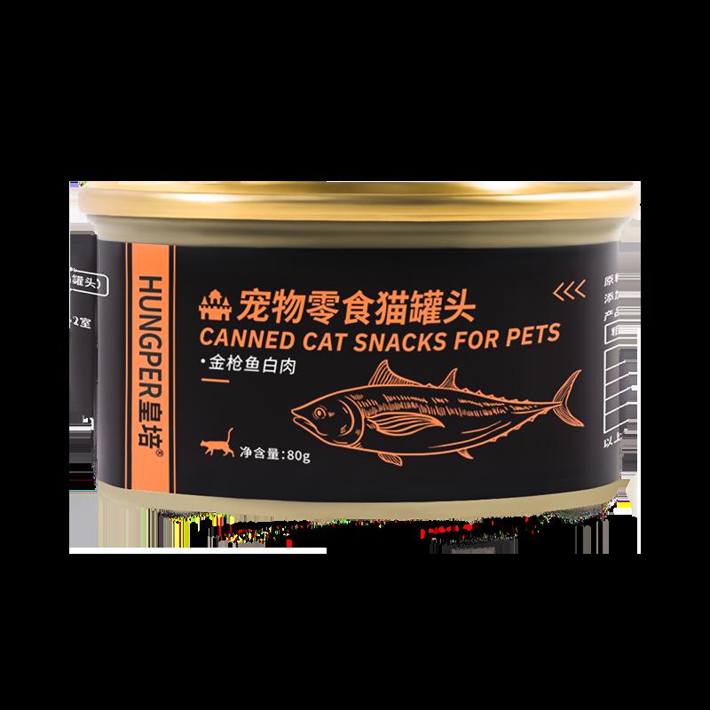 皇培猫罐头猫咪增肥金枪鱼白肉80g*8