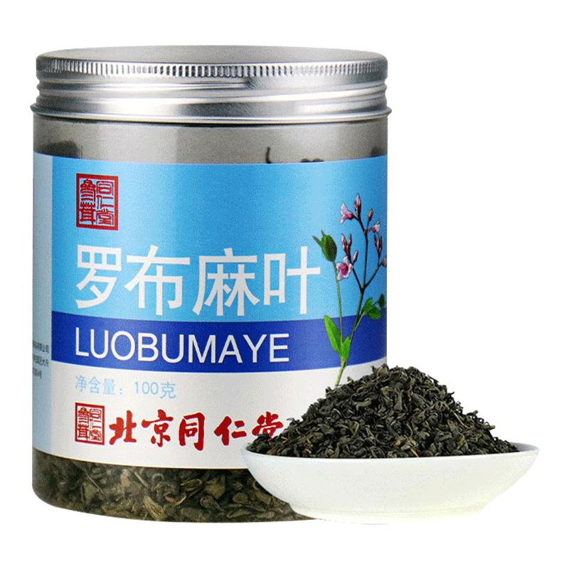 【同仁堂】新疆降压罗布麻叶养生茶100g
