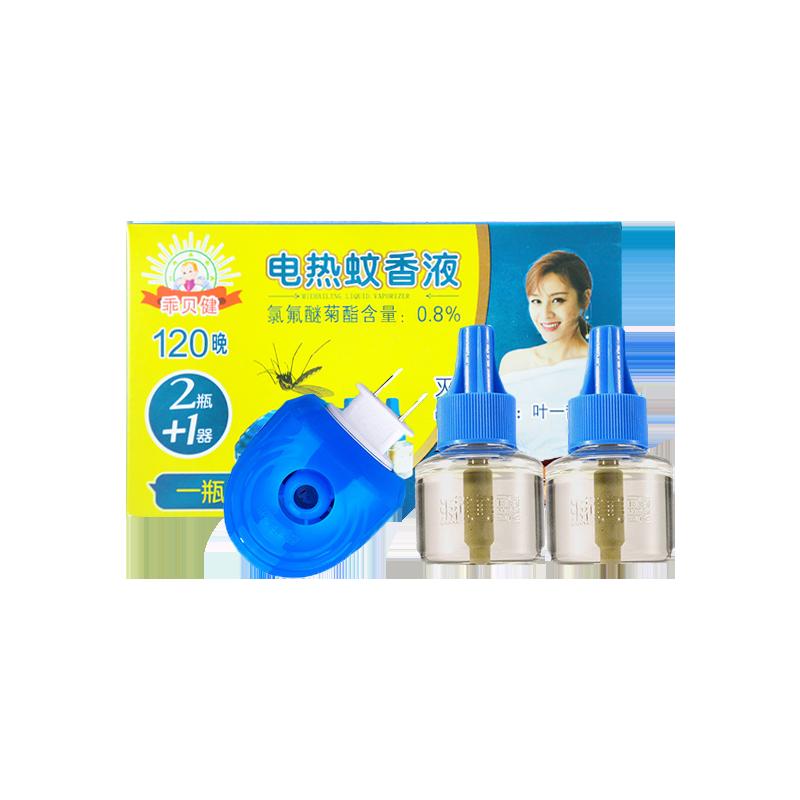 灭害灵乖贝健电热蚊香液无味驱蚊神器家用插电式2瓶1器孕婴可用