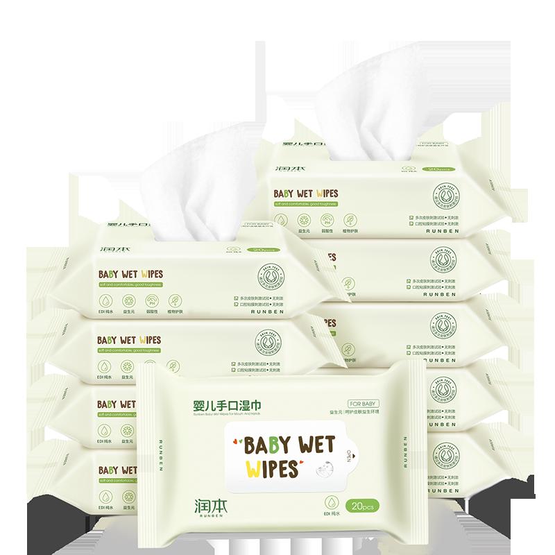润本湿纸巾婴儿湿巾家庭装