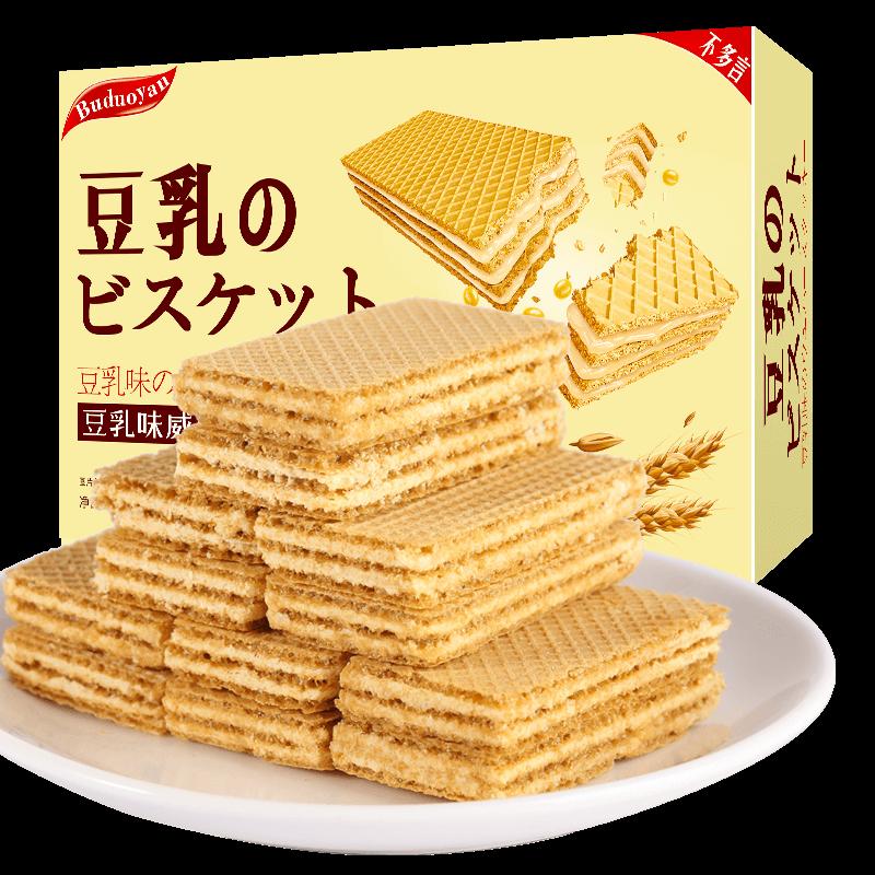 即食行乐豆乳威化饼干128g日式风味非进口印尼夹心芝士休闲零食