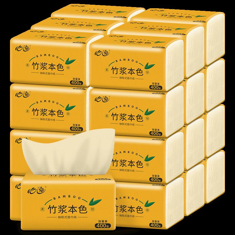 【香约】升级版400张大包抽纸