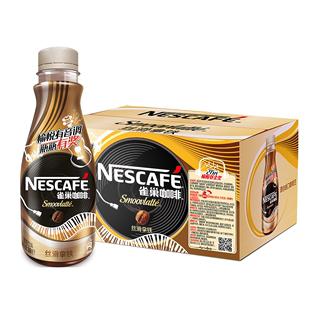 雀巢迪麗熱巴咖啡即飲咖啡飲料絲滑拿鐵/摩卡風味268ml*15整箱裝