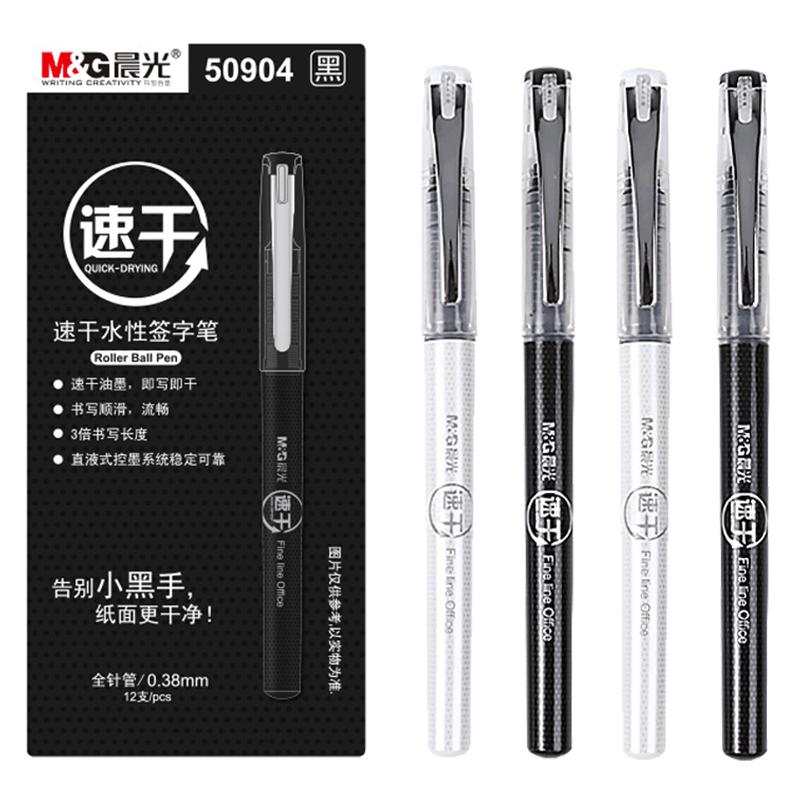 晨光文具速干中性笔直液式签字笔学生考试大容量全针管子弹头水笔直液式笔黑色0.5/0.38