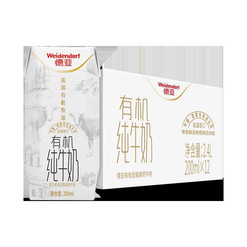 法国原装进口德亚高端有机低脂高钙儿童早餐纯牛奶200ml*12整箱装