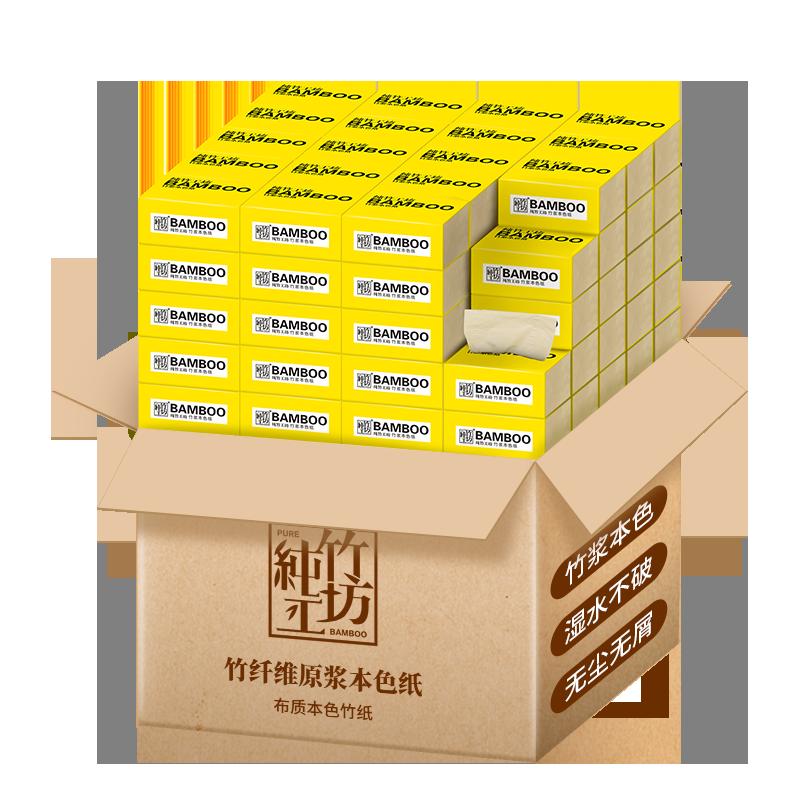 纯竹工坊纸抽纸家用实惠装纸巾卫生纸竹浆本色抽纸整箱餐巾纸40包