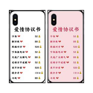 愛情協議書手機殼情侶定製任意機型diy訂製型號女男潮款11pro個性創意xr蘋果x iphonex iphonexsmax iphone12