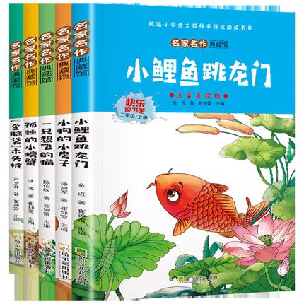 快乐读书吧丛书全套上孤独的小螃蟹