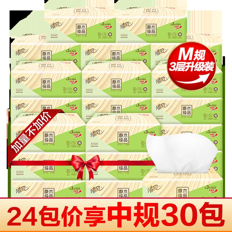 清风抽纸原木3层M码120抽24+6包整箱装中规格卫生纸巾30包实惠装