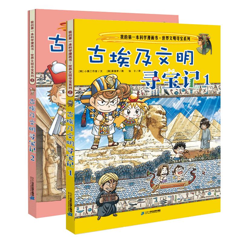 世界文明寻宝记系列漫画书古埃及文明寻宝记全套2册我的第一本科学漫画书儿童科普百科读物6-9-12-15岁小学生科学考古历险故事书籍