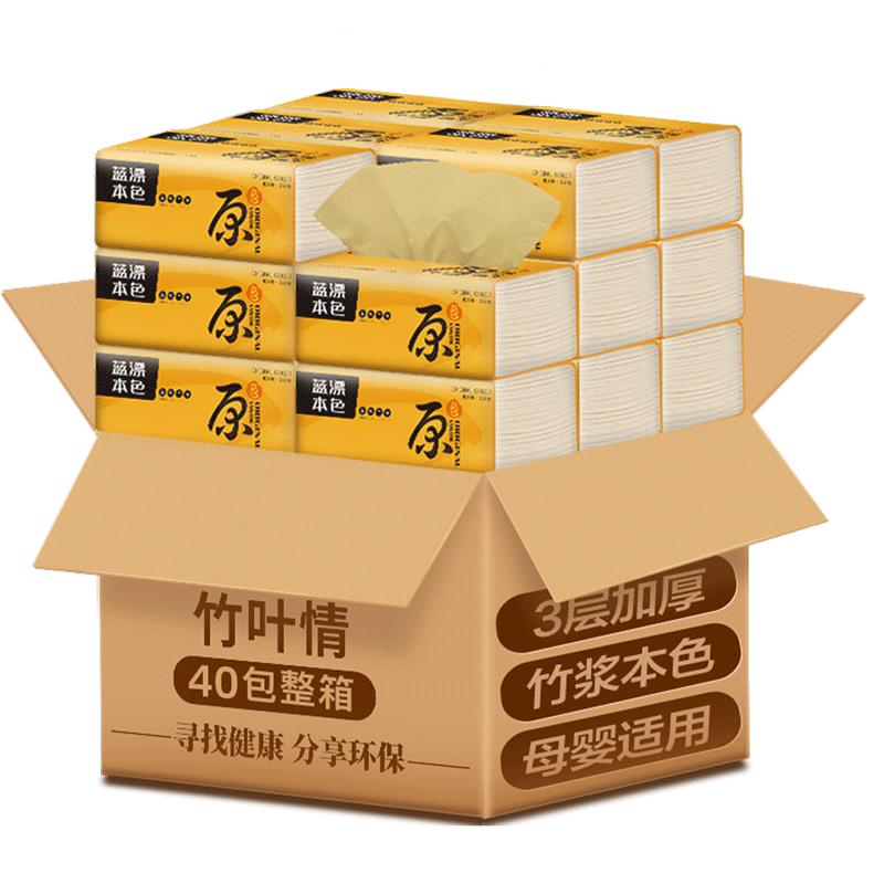 【竹叶情】竹浆本色抽纸40包整箱