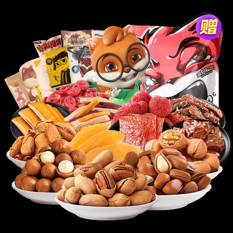 【三只松鼠_零食大礼包】网红爆款坚果小吃辣条休闲食品散装一箱