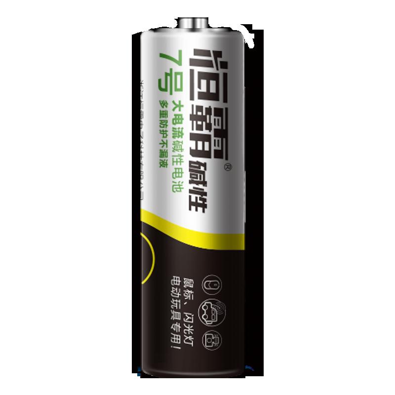 恒霸碱性电池7号1.5V小号空调遥控器电视机鼠标干电池七号批发