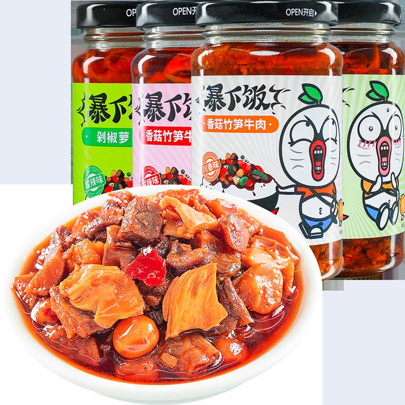 【吉香居】川香牛肉酱+剁椒萝卜