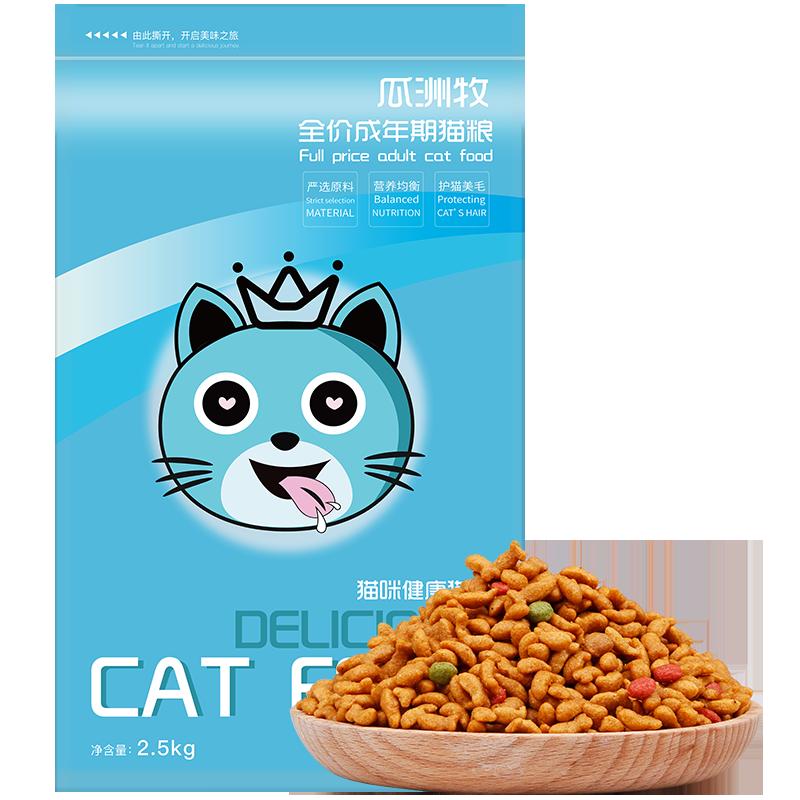 成猫幼猫粮成年猫增肥发腮2.5kg天然10斤英短蓝猫鱼肉味粮大包装