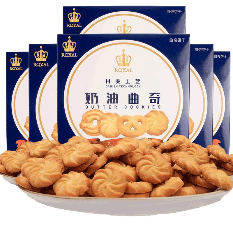 【10大盒】丹麦网红曲奇饼干