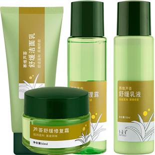 护肤套装敏感性质修护水乳赛维面霜