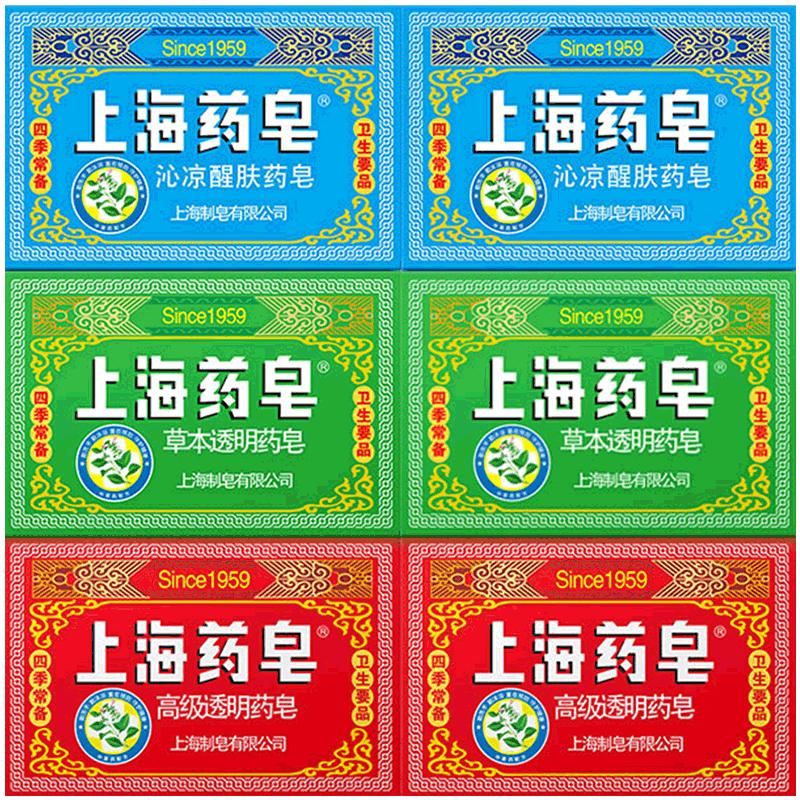 上海药皂高级透明药皂 四季常备卫生要品 草本药皂沁凉皂洗手皂