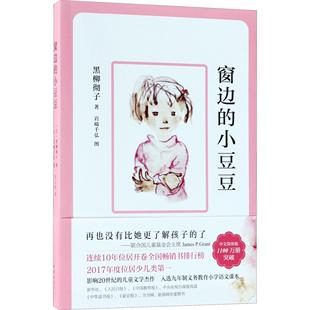 正版中小学生窗边的小豆豆书籍