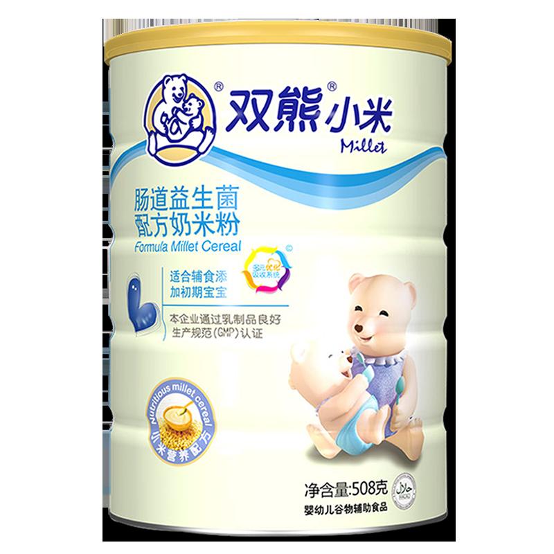 双熊小米粉婴幼儿营养米糊心1段6月肠道益生菌罐508g宝宝辅食促销