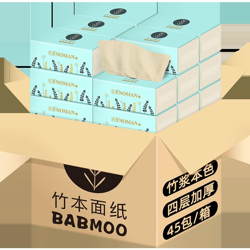 10包【维邦】整箱本色竹浆抽纸