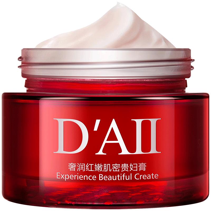 【拍2瓶】daii贵妇神仙膏懒人女面霜