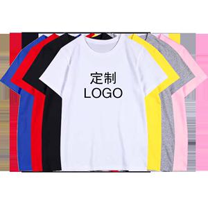 来图定制短袖DIY工作班服印字图LOGO纯色t恤男女同学聚会团体衣服
