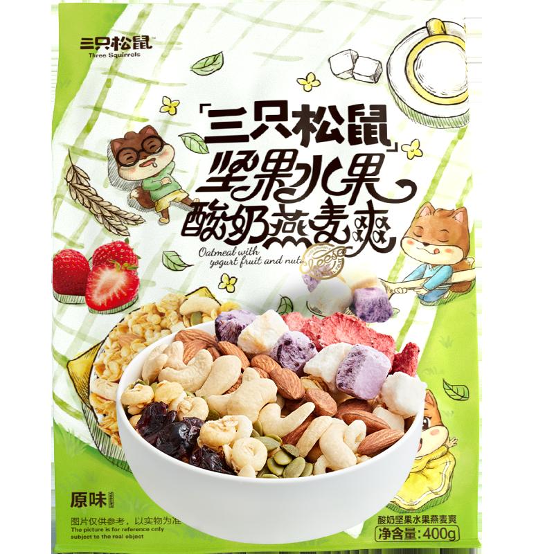 三只松鼠_水果坚果酸奶燕麦片800g