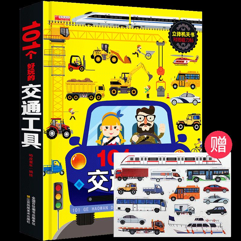 儿童3d立体书亲子互动游戏玩具书