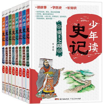 正版少年读史记全套8册三国岁绘本