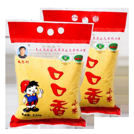 黄小米内蒙古赤峰大金苗5斤黄小米食用小米粥食用新米粥米包邮