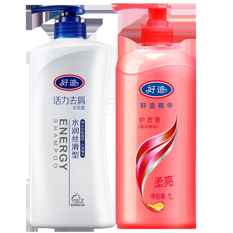 好迪洗发水护发素套装官方正品去屑控油滋润柔顺香型男女士洗头膏,免费领取20元淘宝优惠卷
