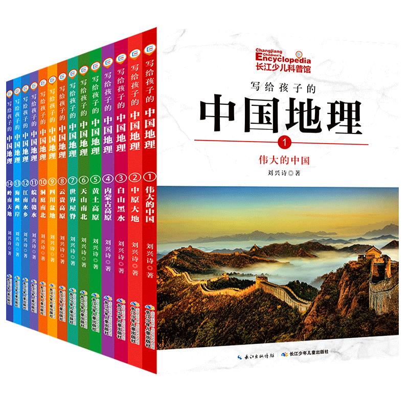 写给儿童的中国地理全套1-14册 中国地理书籍畅销书6-9-10-12岁小学生课外读物 讲给孩子的 刘兴诗爷爷讲述中国地理 科普类百科