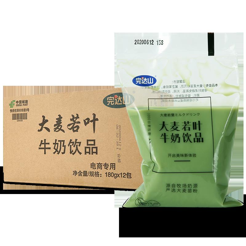 完达山大麦若叶牛奶饮品青汁牛奶180g*12包果蔬纤维牛奶