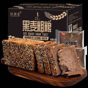 黑麥全麥粗糧麪包整箱無蔗糖低0代餐脂肪熱量營養早餐健康零食品