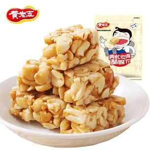 黄老五536g四川特产手工花生酥糖