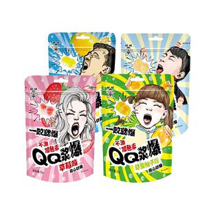 【旺旺新品】旺仔qq爆漿果汁軟糖橡皮糖散裝接吻喜糖混合味水果糖