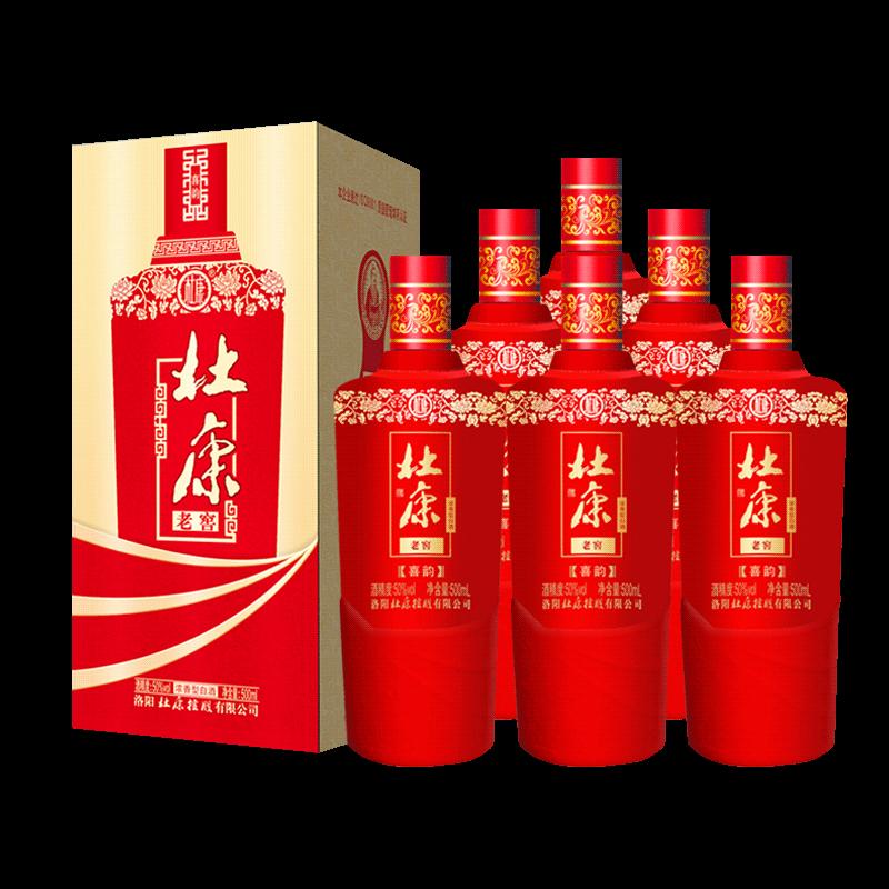 杜康老窖喜韵酒50度500ml*6瓶浓香型白酒整箱