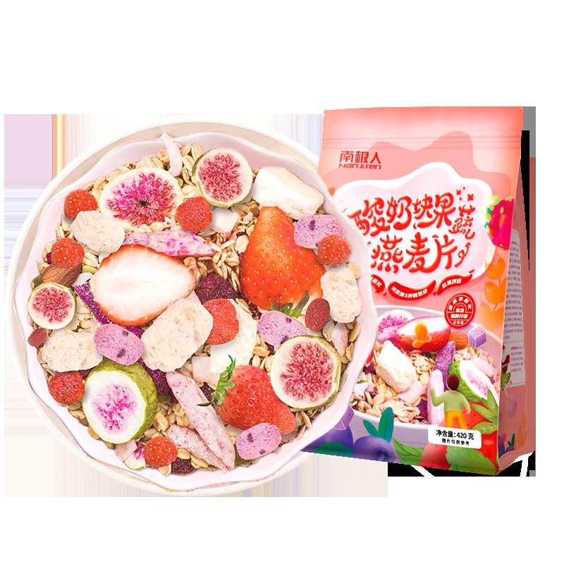 【南极人】酸奶块果蔬代餐燕麦片420g