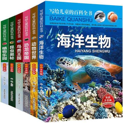 儿童百科全6册恐龙6-12岁儿童书