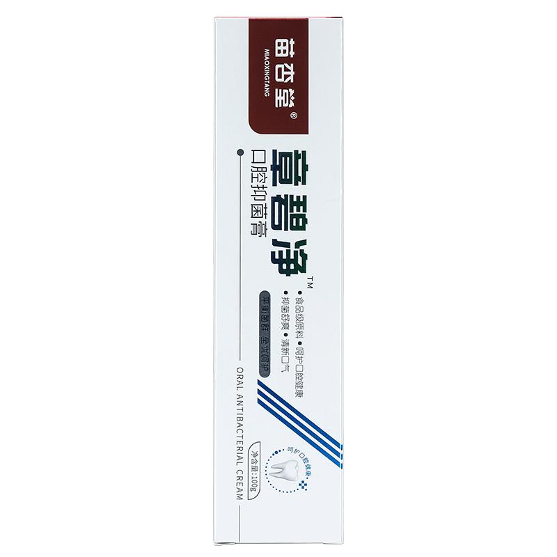 抗幽门螺旋杆菌益生菌牙膏