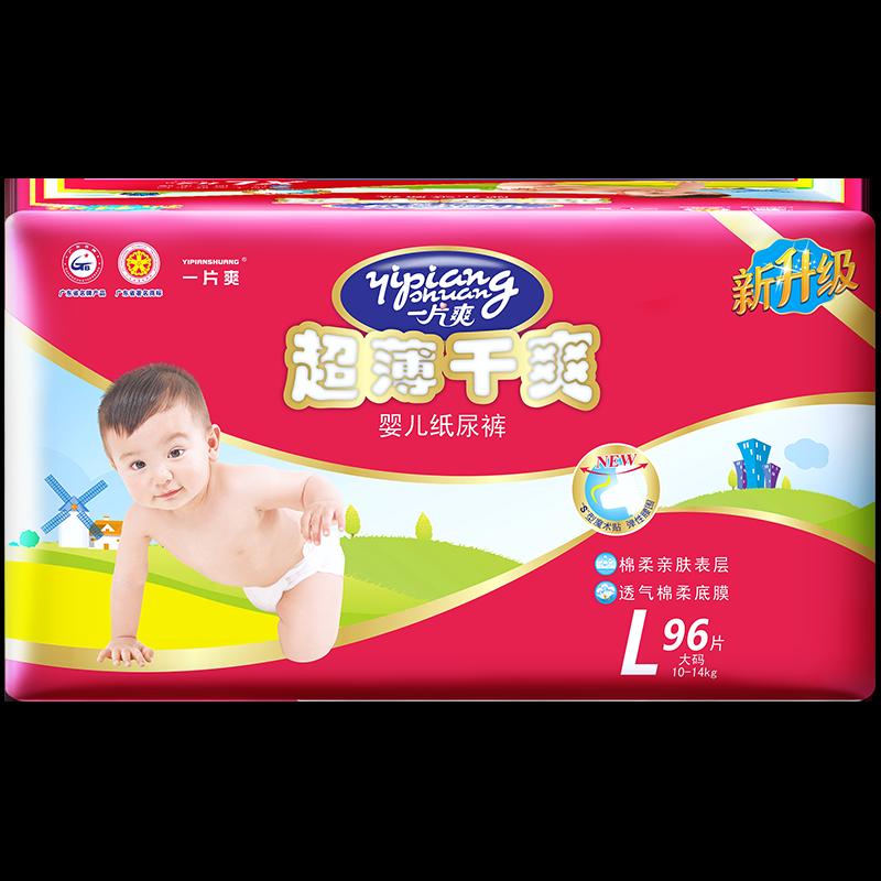 一片爽超薄干爽婴儿纸尿裤L大码96片