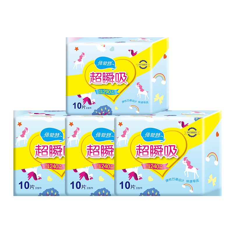 倍舒特卫生巾240+290棉柔亲肤日夜用组合套装姨妈巾整箱4包40片