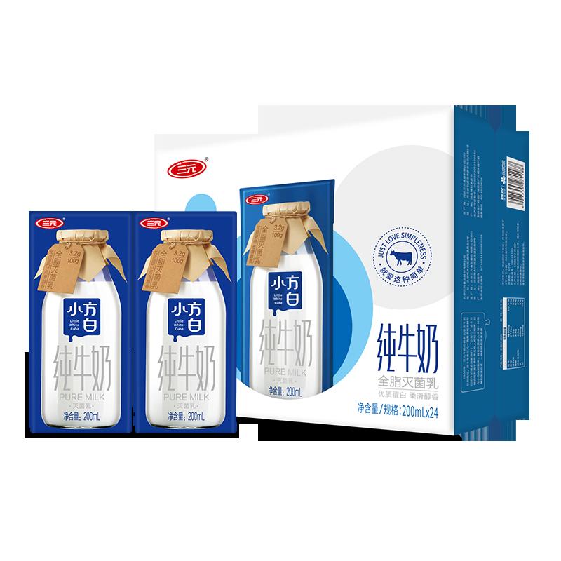 【薇娅推荐】三元纯牛奶200ml*24盒