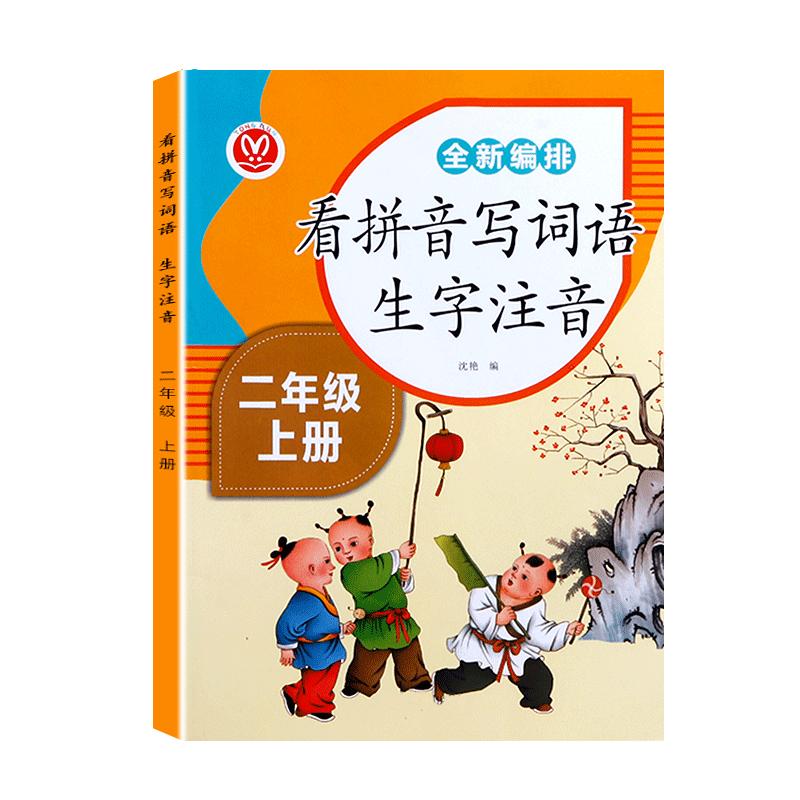 2020新版二年级上册看拼音写词语