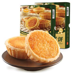 佰翔空厨椰子饼椰挞厦门特产馅饼椰蓉饼椰?#30475;?#32479;糕点食品零食