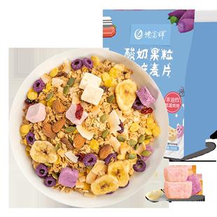【德富祥】酸奶果粒早餐燕麦片