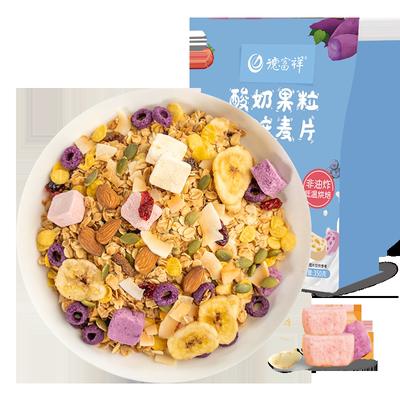 德富祥酸奶果粒早餐燕麦片350g