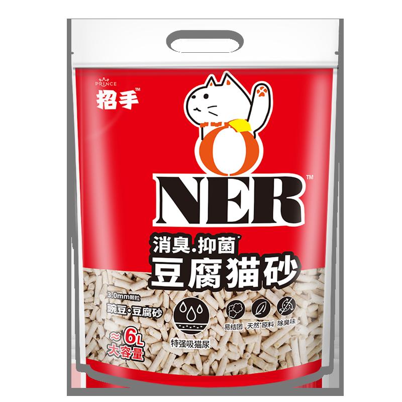 拍2件21.8日本招手原味豆腐猫砂6L